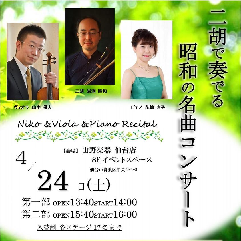 【仙台公演】二胡で奏でる昭和の名曲コンサート