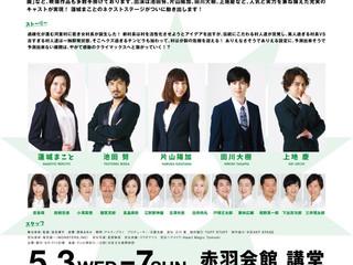 蓮城まこと主演「河童村ブルース」にて、Tomomiが宣伝ヘアメイクを担当しました。