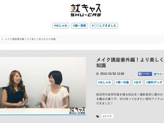 就活サイト「就ャス」ムービー より美しく見えるマメ知識!