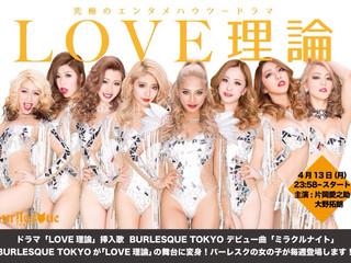 【ヘアメイク】ハートマジックがヘアメイクを担当するBURLESQUE TOKYOが、テレビ東京「LOVE理論」に出演!