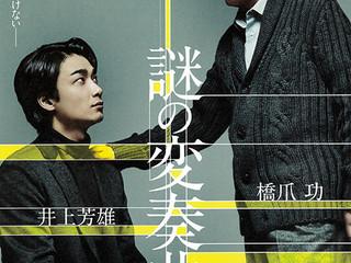 橋爪功×井上芳雄舞台「謎の変奏曲」宣伝広告ヘアメイクをTomomiが担当しました。