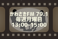 岡村洋一のシネマストリート,岡村洋一,かわさきFM