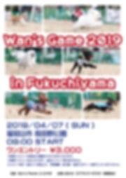WG2019ポスター-01.jpg