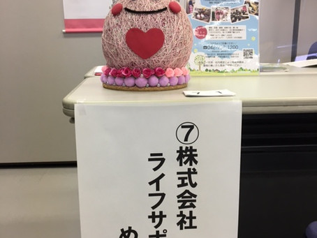介護・福祉ミニ面接会に参加しています!