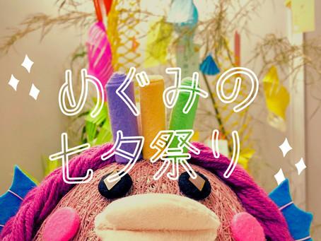 めぐみの七夕祭り