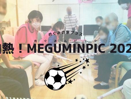 白熱!MEGUMINPIC(めぐみんピック)2021