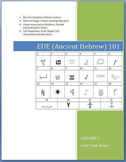 EƲE (ANCIENT HEBREW) 101