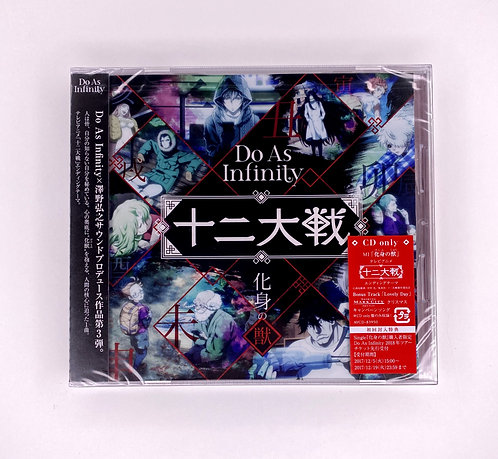 "Do As Infinity CD ""Keshin no Kemono"""