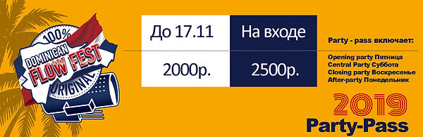 Party (RUS).jpg
