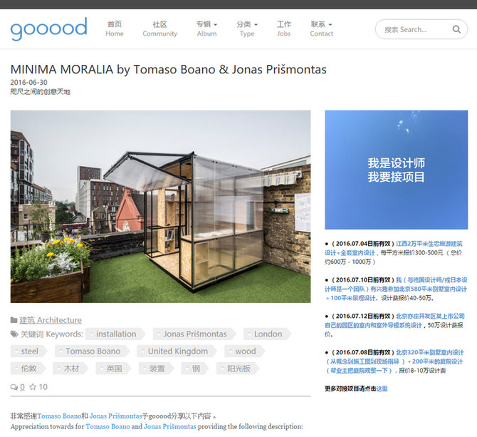 GOOOOD - HK