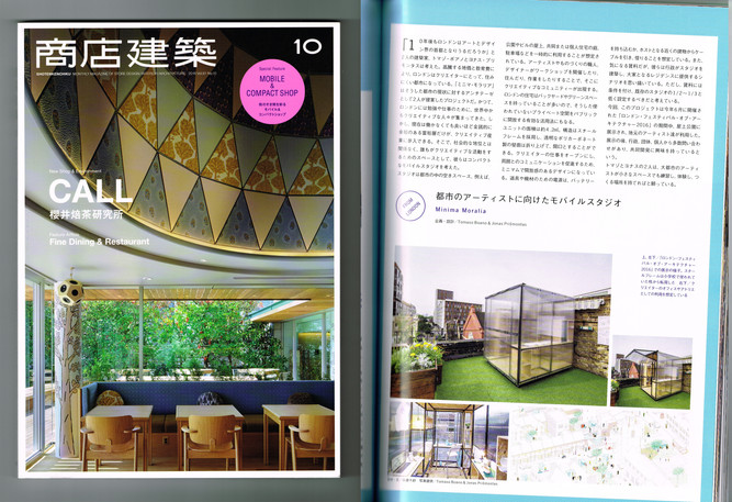 Minima Moralia on Shotenkenchiku magazine!!