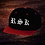 Thumbnail: RSK BLACK & RED with Reverse Brim Print | Flex Fit Hat | Snap Back Closure