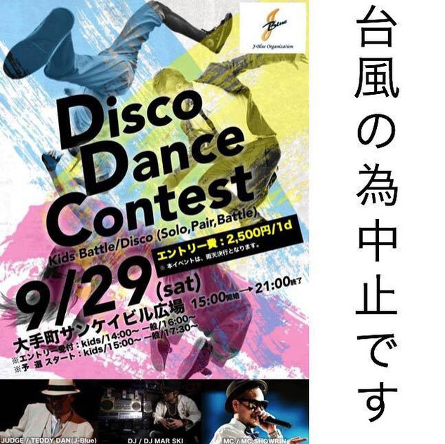 2018.9/29 Disco Dance Contest
