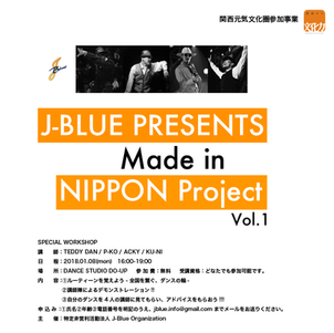 2018.1/8『Made in NIPPON project』