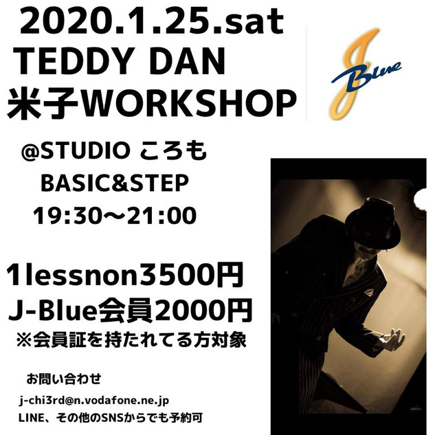 2020.1/25 TEDDY DAN 米子 WORKSHOP