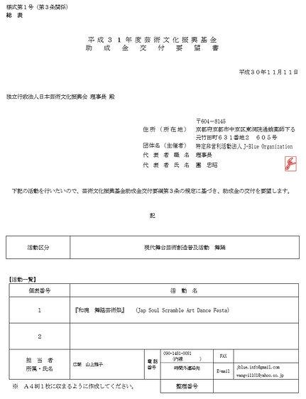 芸術文化振興基金.JPG