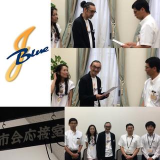 2019.7/2『 認定NPO法人』取得授賞式