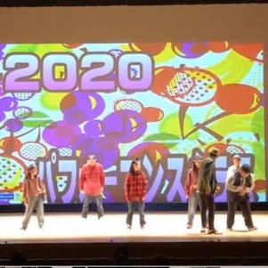 2020.1/26 米子発表会