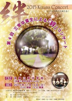 第4回「絆」コンサート