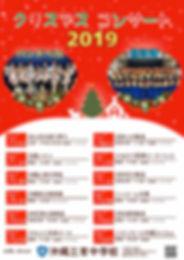 クリスマスコンサート2019.jpg