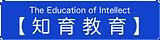 知育教育ロゴ文字入り.png