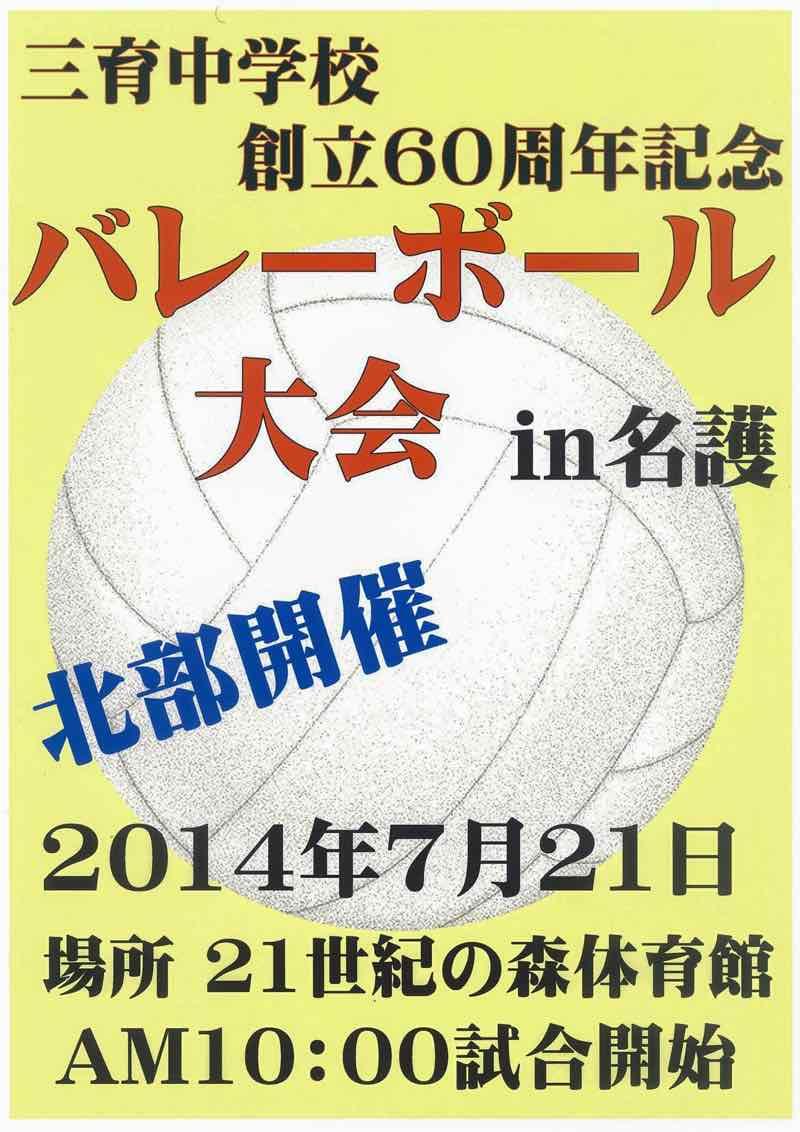 バレーボール大会2014