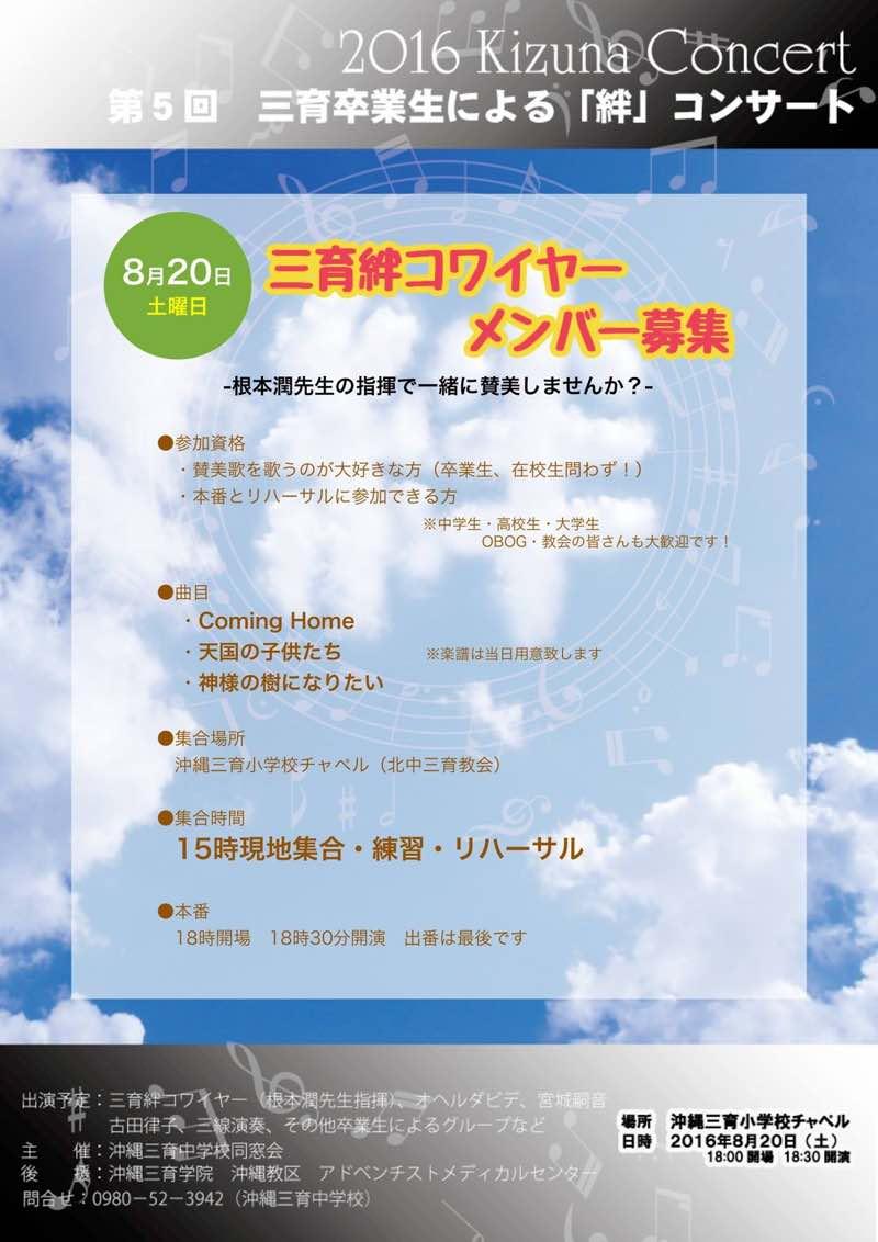 三育絆コワイヤーメンバー募集2016