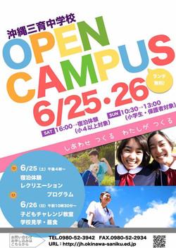 オープンキャンパス003
