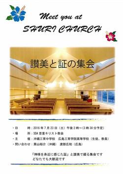 讃美と証の集会コンサート2016