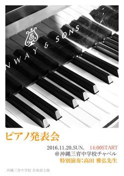 ピアノ発表会2016