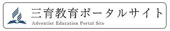 三育教育ポータルサイト.png