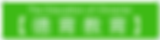 徳育教育ロゴ1.png