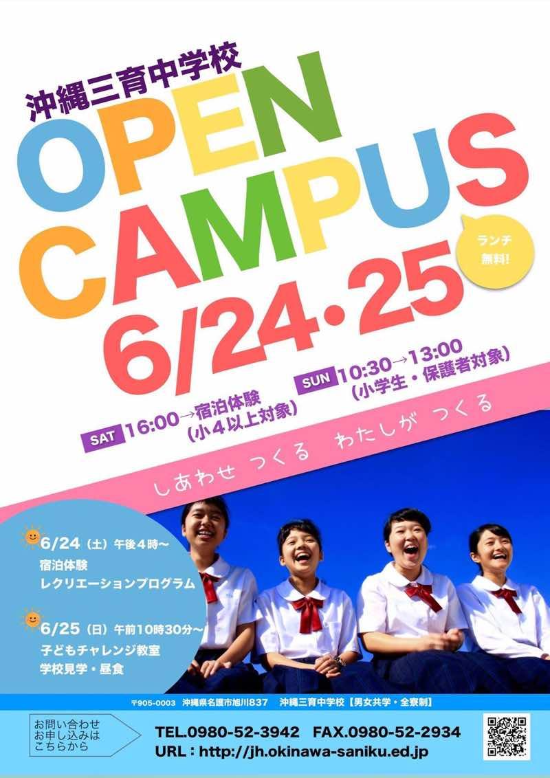 オープンキャンパス005