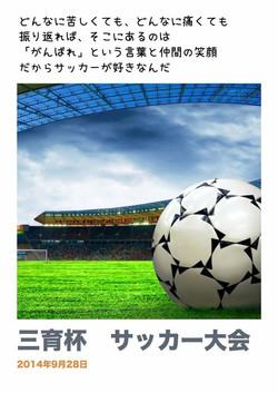 サッカー大会2014