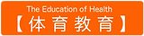体育教育ロゴ文字.png