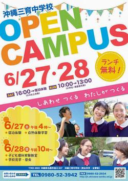 オープンキャンパス008