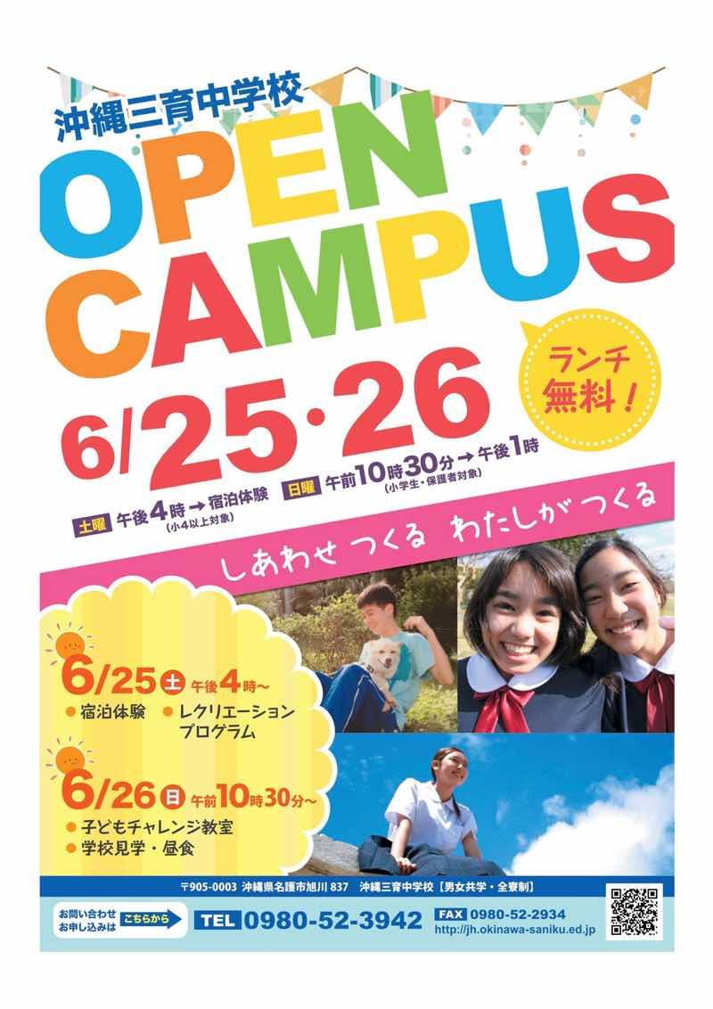 オープンキャンパス004