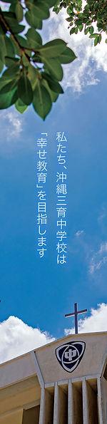 幸せ校舎たて帯.jpg