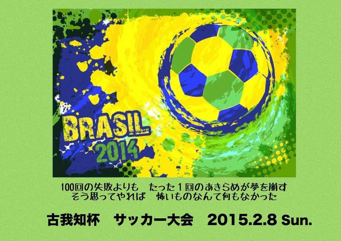 サッカー大会2015