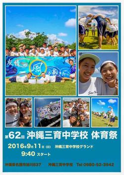 第62回体育祭2016