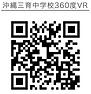沖縄三育中学校【QRコード】.png