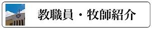 教職員紹介.png