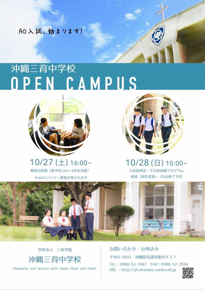 オープンキャンパス007