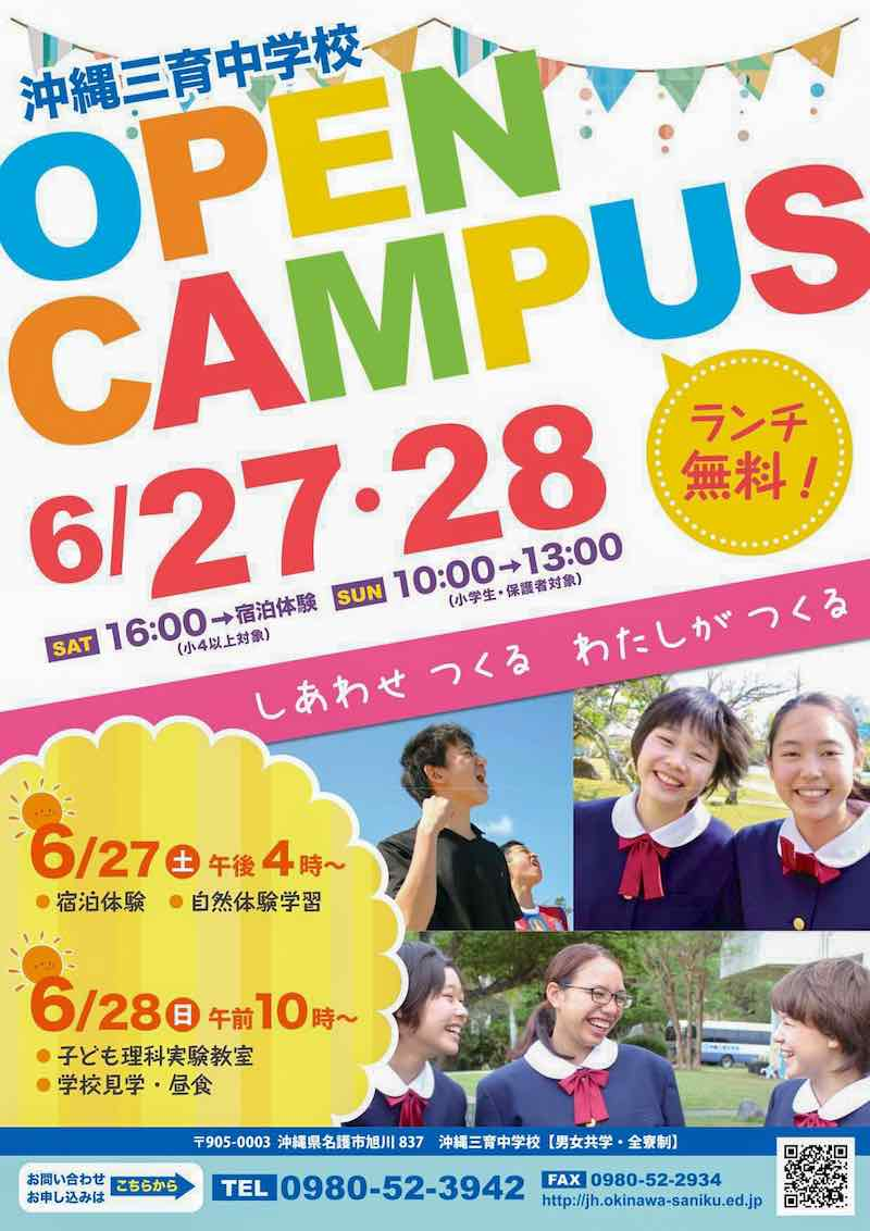 オープンキャンパス001