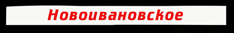 Новоивановское Bzz Alfa Kanal