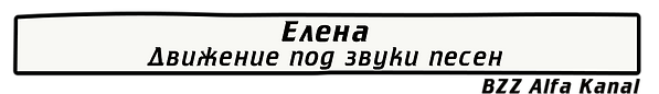 BZZ Alfa Kanal Елена