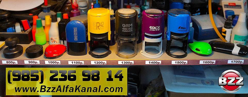 Цены на изготовление печатей
