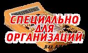 Безнал BZZ Alfa Kanal