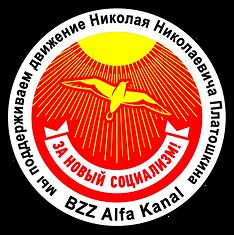 За Новый Социализм Платошкин BZZ Alfa Kanal