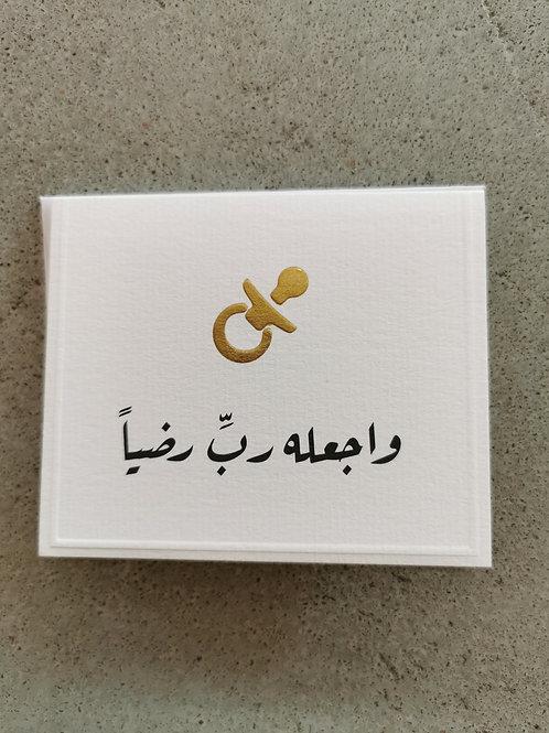 New Born Arabic Petite